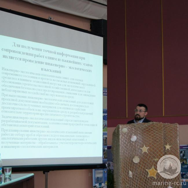 Николай Шабалин с докладом на тему: Применение дистанционных методов для оценки состояния донных сообществ при инженерных изысканиях.