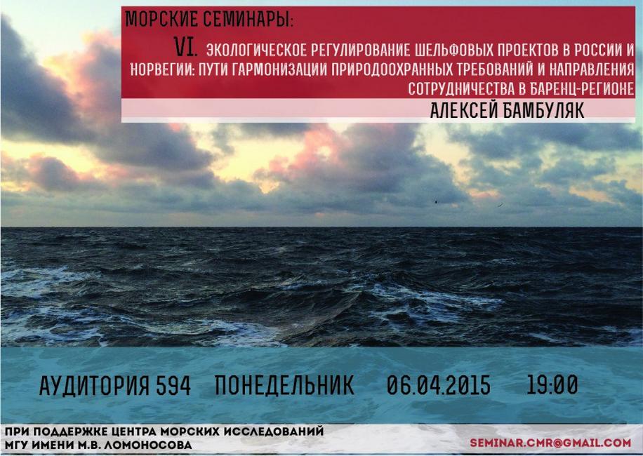 30_31.03.2015_VI семинар