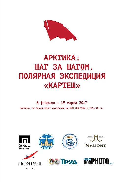 07.02.1016_Открытие выставки ГПЭ